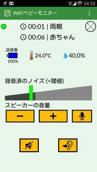 WiFiベビーモニター: フルバージョン スクリーンショット 6