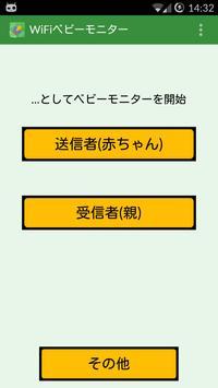 WiFiベビーモニター: フルバージョン スクリーンショット 2