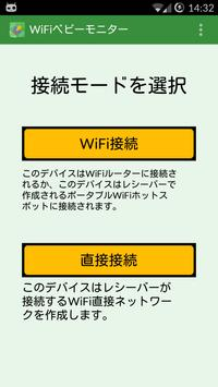 WiFiベビーモニター: フルバージョン スクリーンショット 3
