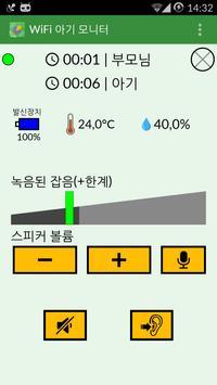 WiFi 아기 모니터: 정식 버전 스크린샷 6