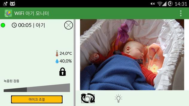 WiFi 아기 모니터: 정식 버전 스크린샷 10