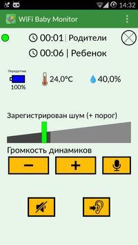 WiFi Baby Monitor: Радионяня скриншот 6
