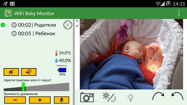 WiFi Baby Monitor: Радионяня скриншот 8