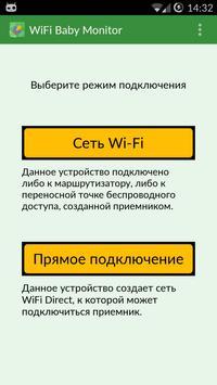 WiFi Baby Monitor: Радионяня скриншот 3