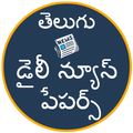 Telugu Daily News Andhra Pradesh & Telangana
