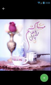صور الصباح والمساء GIF poster
