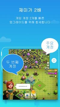 Parallel Space Lite-이중 앱 스크린샷 3