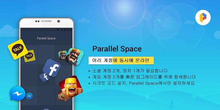 Parallel Space Lite-이중 앱 스크린샷 4