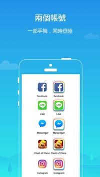 平行空間精簡版-雙開社交、遊戲應用 海報