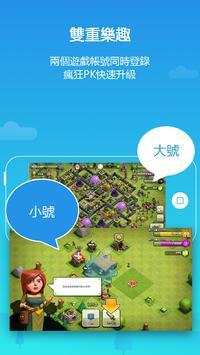平行空間精簡版-雙開社交、遊戲應用 截圖 3