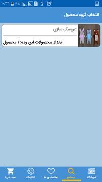 Persian Gift Store screenshot 4