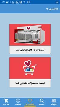 Persian Gift Store screenshot 5