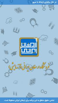 Persian Gift Store poster