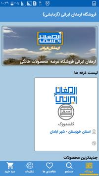 Persian Gift Store screenshot 1
