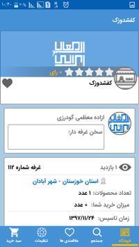 Persian Gift Store screenshot 2