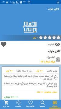 Persian Gift Store screenshot 3