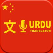 Urdu to Chinese & Chines to Urdu Translator icon