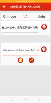 Urdu to Chinese & Chines to Urdu Translator poster