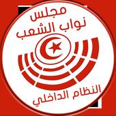 النظام الداخلي لمجلس نواب الشعب icon