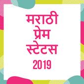 Marathi Love Status 2019(मराठी प्रेम स्टेटस) icon