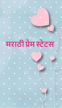 Marathi Love Status 2019(मराठी प्रेम स्टेटस) poster