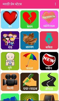 Marathi Love Status 2019(मराठी प्रेम स्टेटस) screenshot 1
