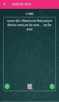 Marathi Love Status 2019(मराठी प्रेम स्टेटस) screenshot 2