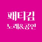 패티김 노래와 공연 icon
