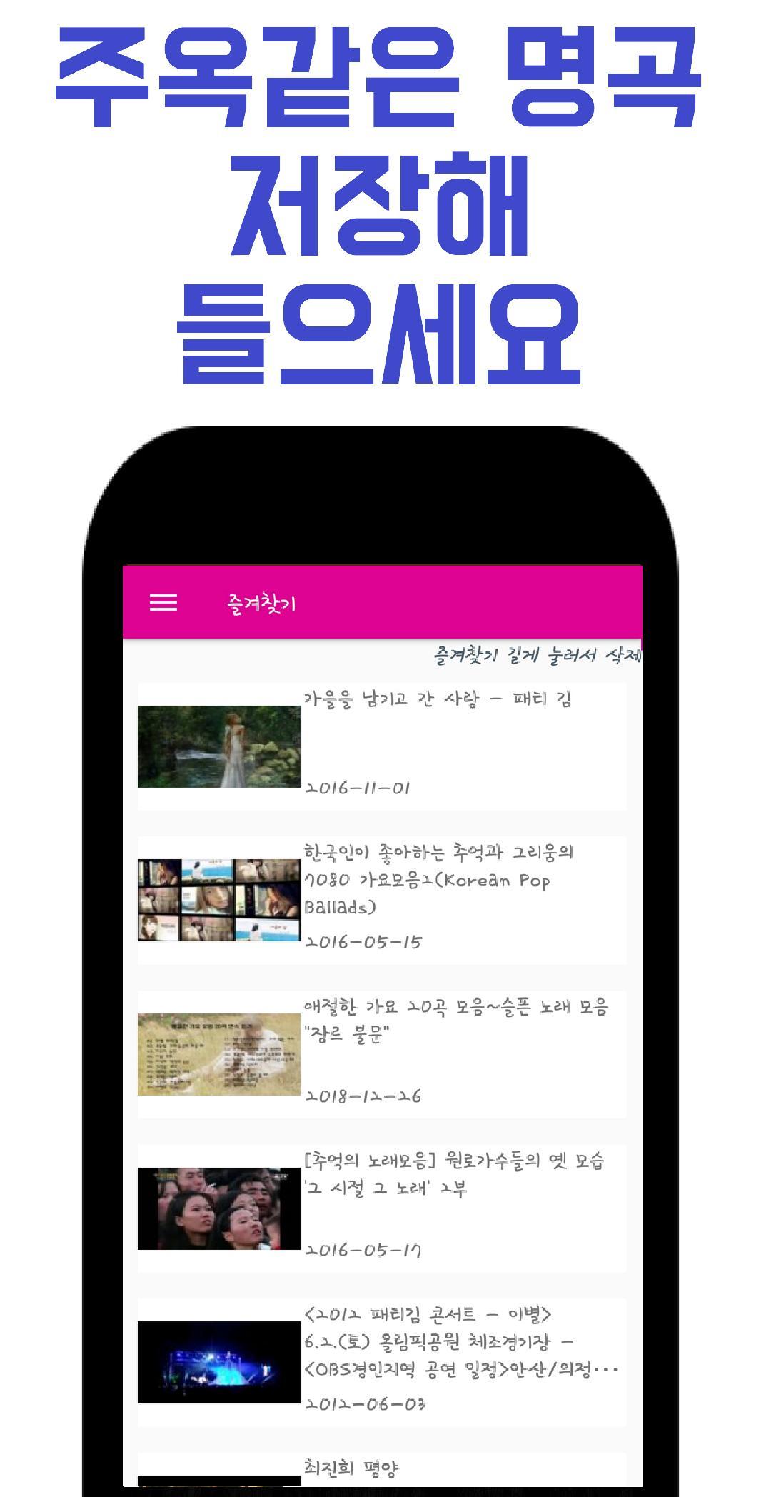 패티김 노래와 공연 poster