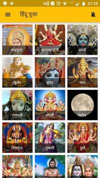 Hindu Prayers screenshot 1