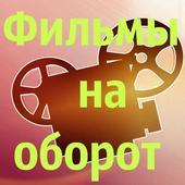 Кино наоборот icon
