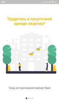 Partnerum poster