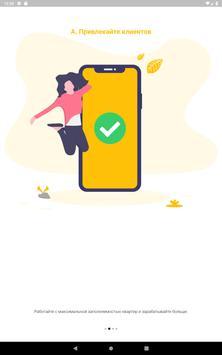 Partnerum screenshot 5