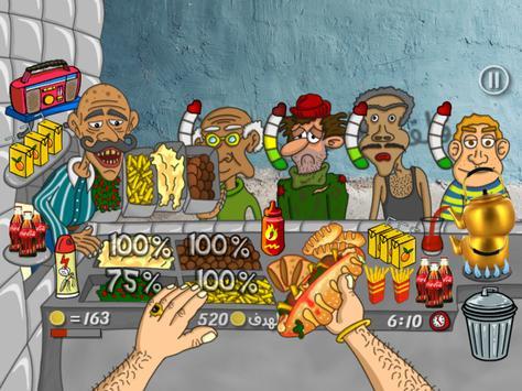 لعبة ملك الفلافل 🌶️ تصوير الشاشة 11