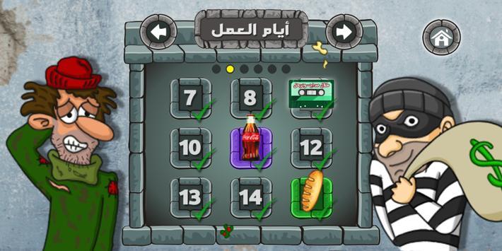 لعبة ملك الفلافل 🌶️ تصوير الشاشة 2