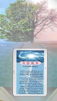 کتاب عالم برزخ screenshot 3