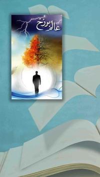 کتاب عالم برزخ poster