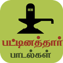 Pattinathar Songs APK