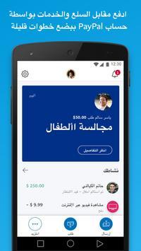 PayPal الملصق