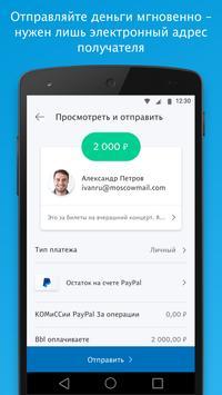 PayPal скриншот 1
