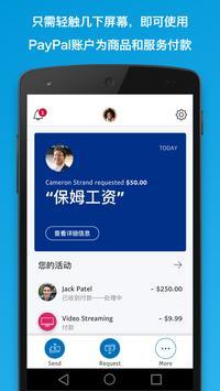 PayPal 海报