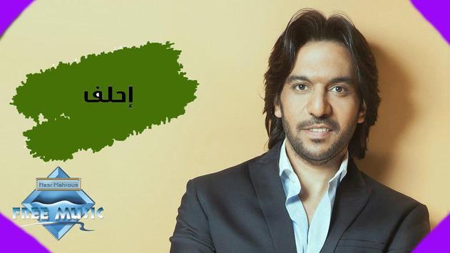 اغانى بهاء سلطان بدون انترنت 2019 روعة حصري 7-25 poster