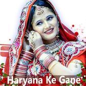 Haryana Ke Gane icon