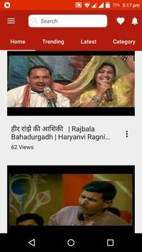 Haryana Ke Gane screenshot 3