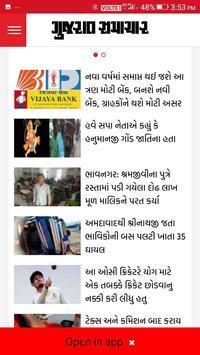 All Gujarati Newspapers screenshot 2