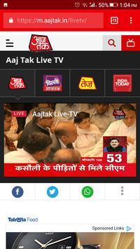 All Gujarati Newspapers screenshot 5