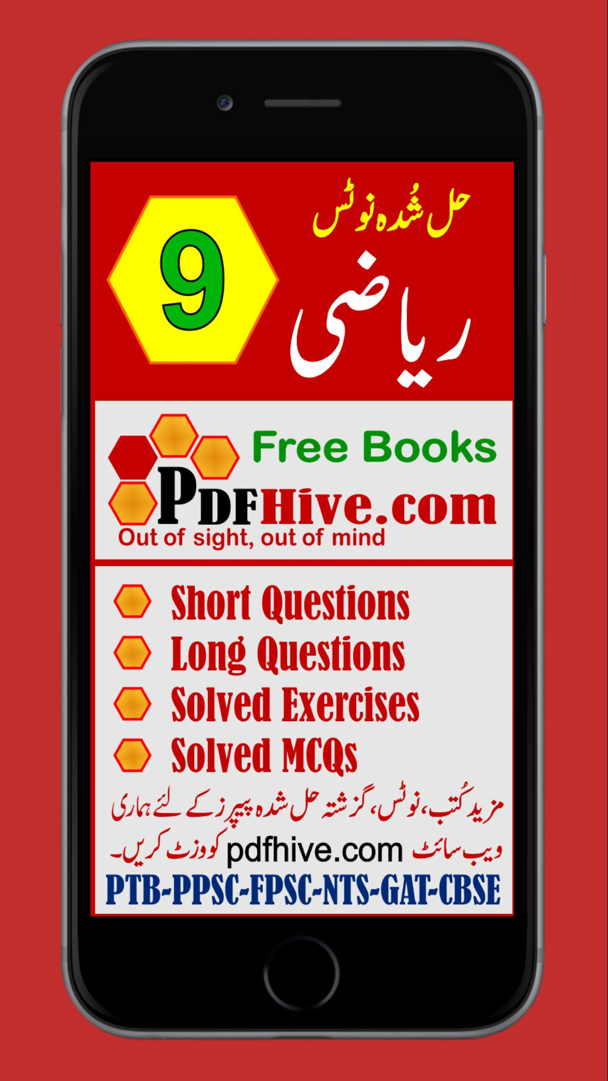 Math 9 Solved Urdu Medium for Android - APK Download