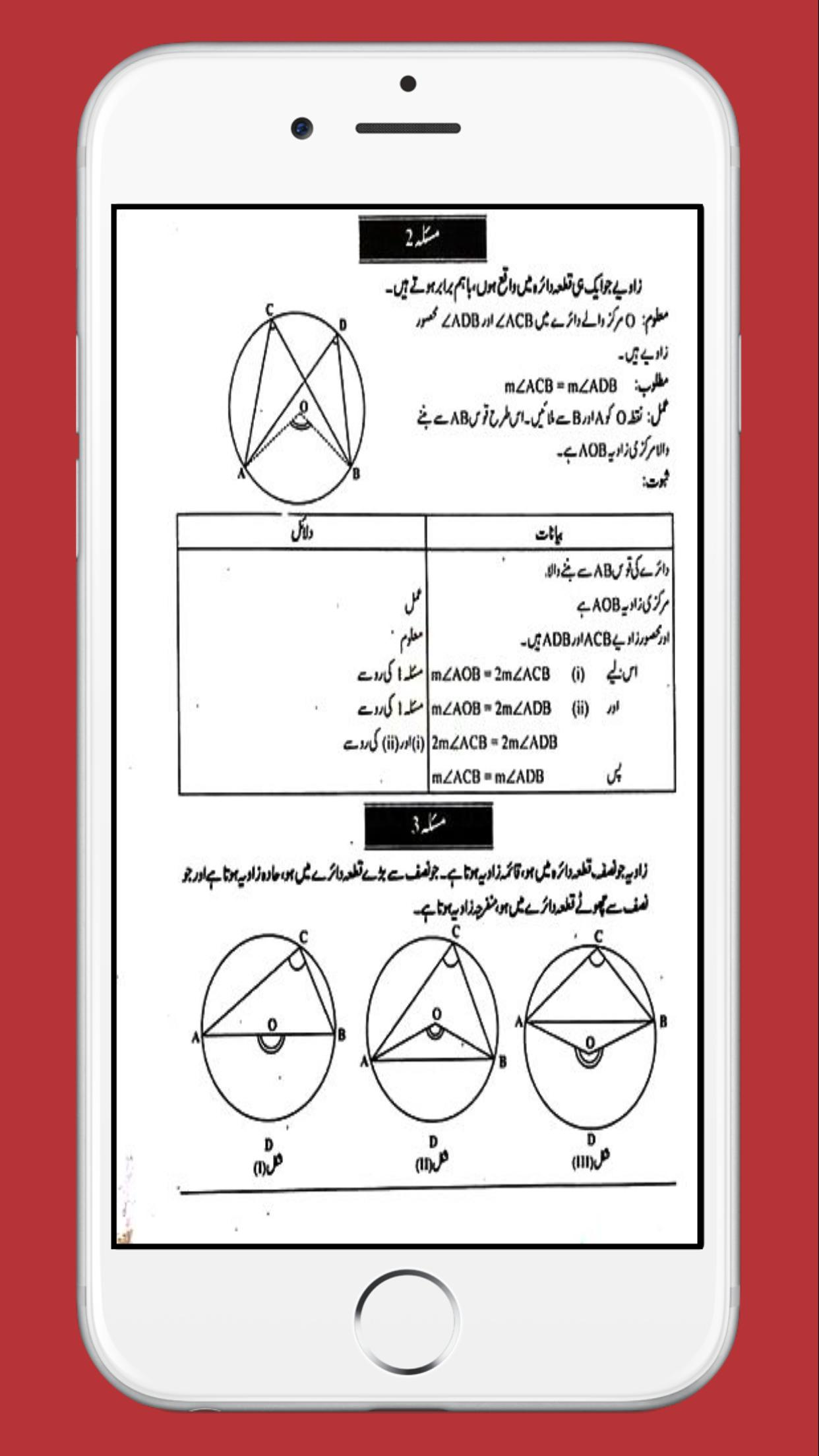 Math 10 Solved Urdu Medium for Android - APK Download