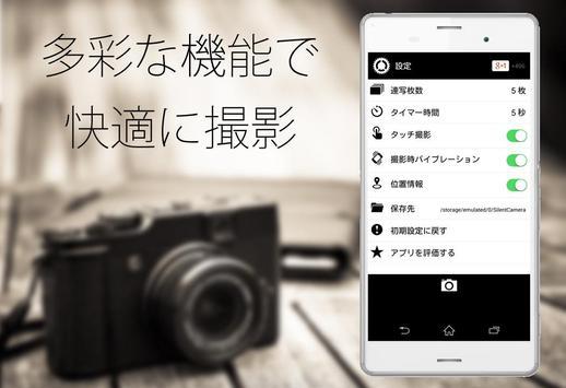 無音カメラ スクリーンショット 3