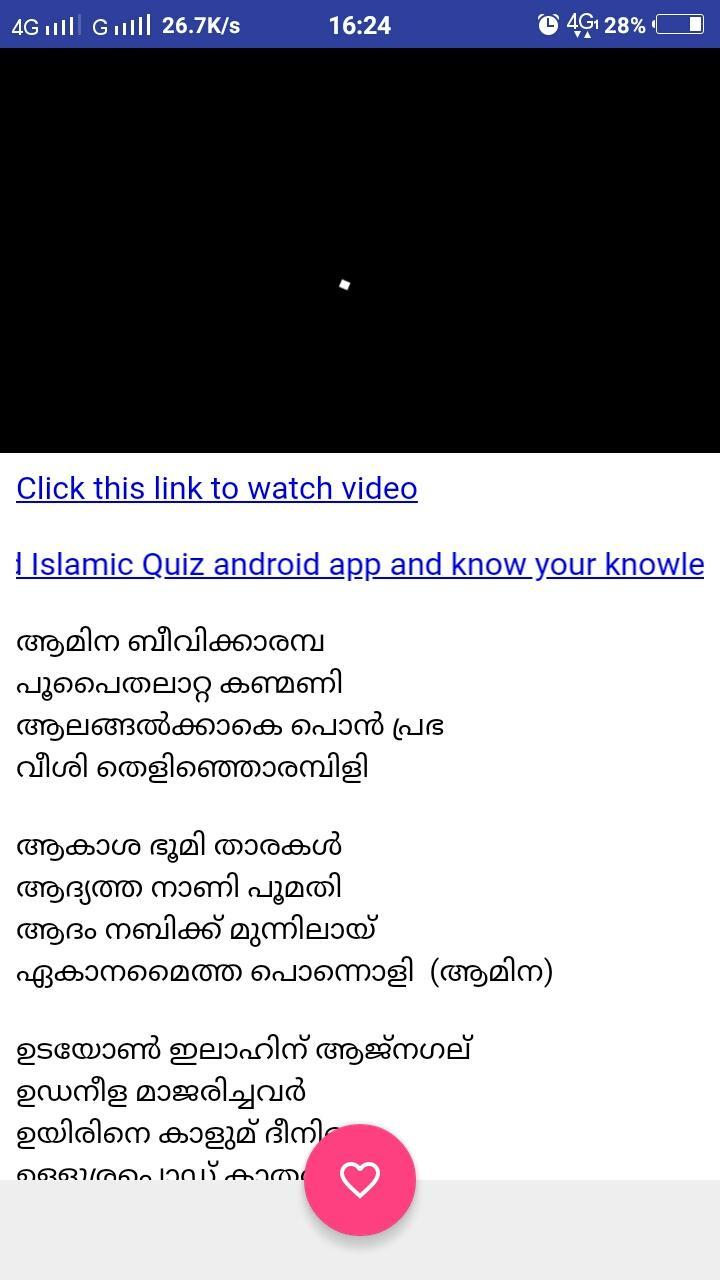 Madh Songs Lyrics   Malayalam for Android - APK Download